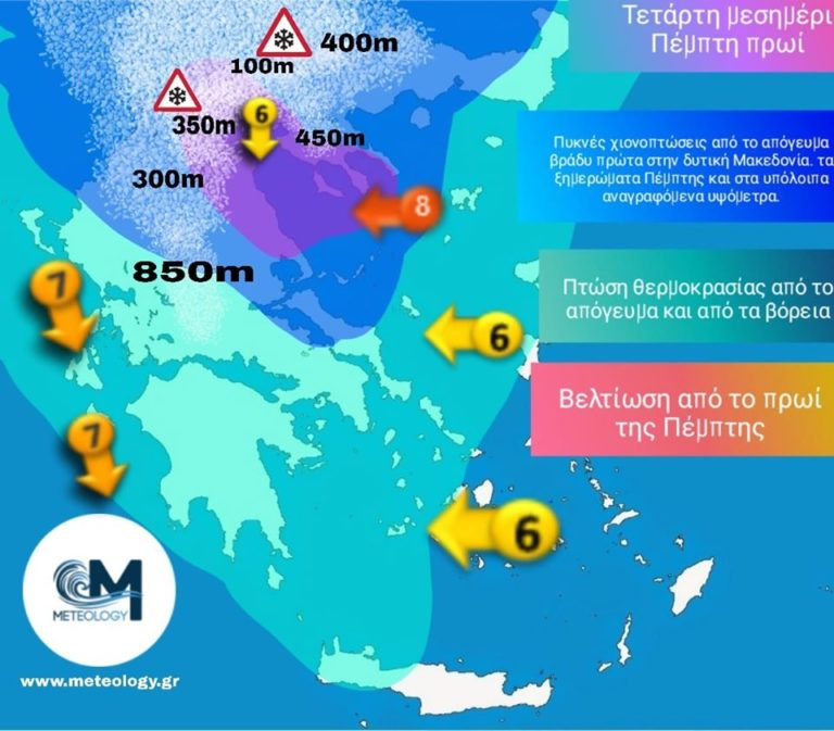 Σοβαρή κακοκαιρία στην Βόρεια Ελλάδα από Τετάρτη 1 Απριλίου.