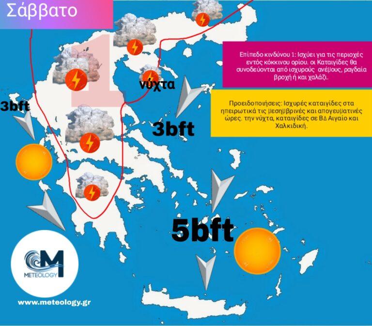 Δελτίο Καταιγίδων Σαββάτου: Δείτε που θα εκδηλωθούν μπουρίνια
