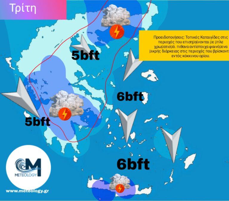 Τοπικές Καταιγίδες σε αρκετές περιοχές την Τρίτη- βροχή και στην Αττική.