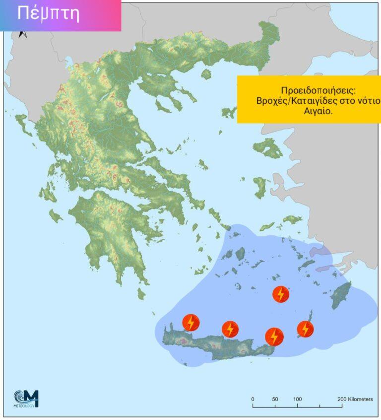 Συνεχίζεται ο άστατος καιρός στο νότιο Αιγαίο