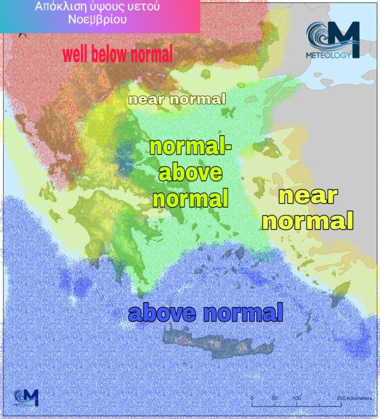 Πόσο και που θα βρέξει τον Νοέμβρη- που θα χτυπήσουν έντονα φαινόμενα