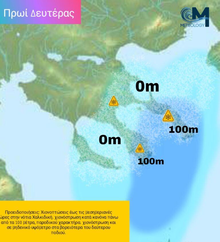 Παροδικές χιονοπτώσεις στην νότια Χαλκιδική την Δευτέρα- χάρτης