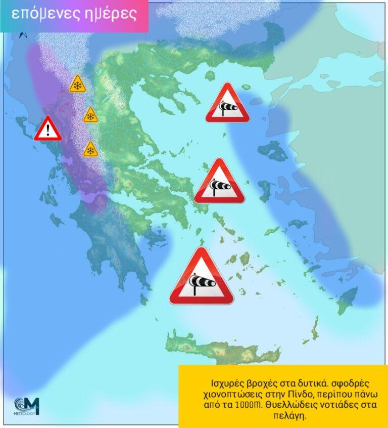 Πολυήμερη κακοκαιρία ξεκινάει στη δυτική Ελλάδα- πυκνά χιόνια στην Πίνδο