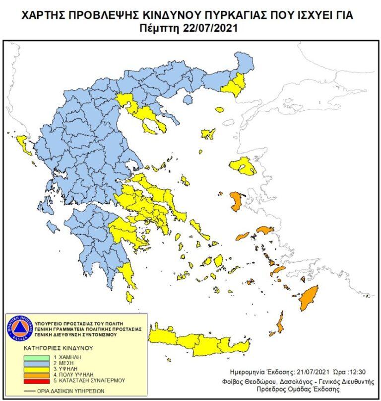 Πολιτική Προστασία: Υψηλός ο κίνδυνος πυρκαγιάς σήμερα -χάρτης