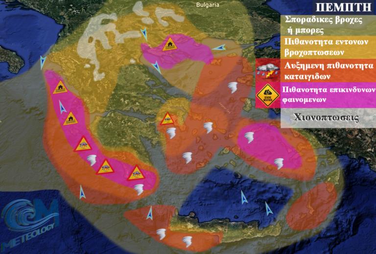 Βαρομετρικό χαμηλό Μπάλος: Αυτές ειναι οι περιοχές που θα χτυπήσει
